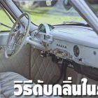 10 วิธีดับกลิ่นในรถ ให้หายขาดแบบง่ายๆ มาทำให้รถของเรามีกลิ่นหอมกันเถอะ