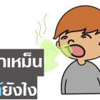 10 วิธีแก้ปากเหม็น รักษากลิ่นปากของคุณ ให้สดชื่นอย่างมั่นใจ